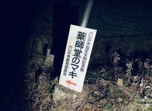 【シリーズ・心霊スポット】薬師堂のマキ