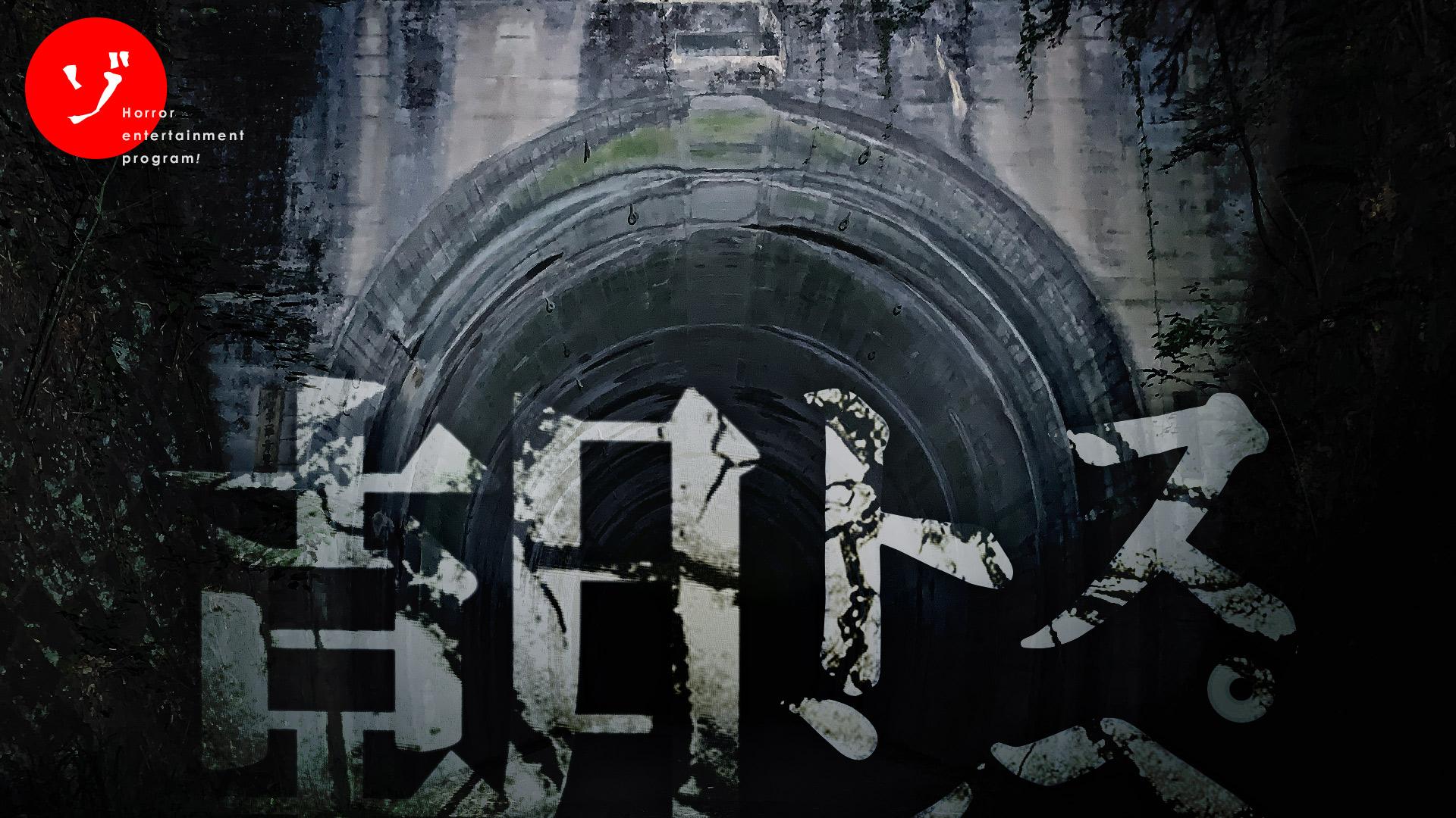 セカンドシーズン第11回「朝鮮トンネルスペシャル[前編]」第12回「朝鮮トンネルスペシャル[後編]」が2020年7/31(金)、2020年8/7(金)ぞれぞれ18時より2週連続の配信が決定。完成ほやほやの前編サムネイルも解禁。
