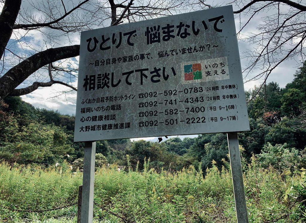 【シリーズ・心霊スポット】牛頸ダム