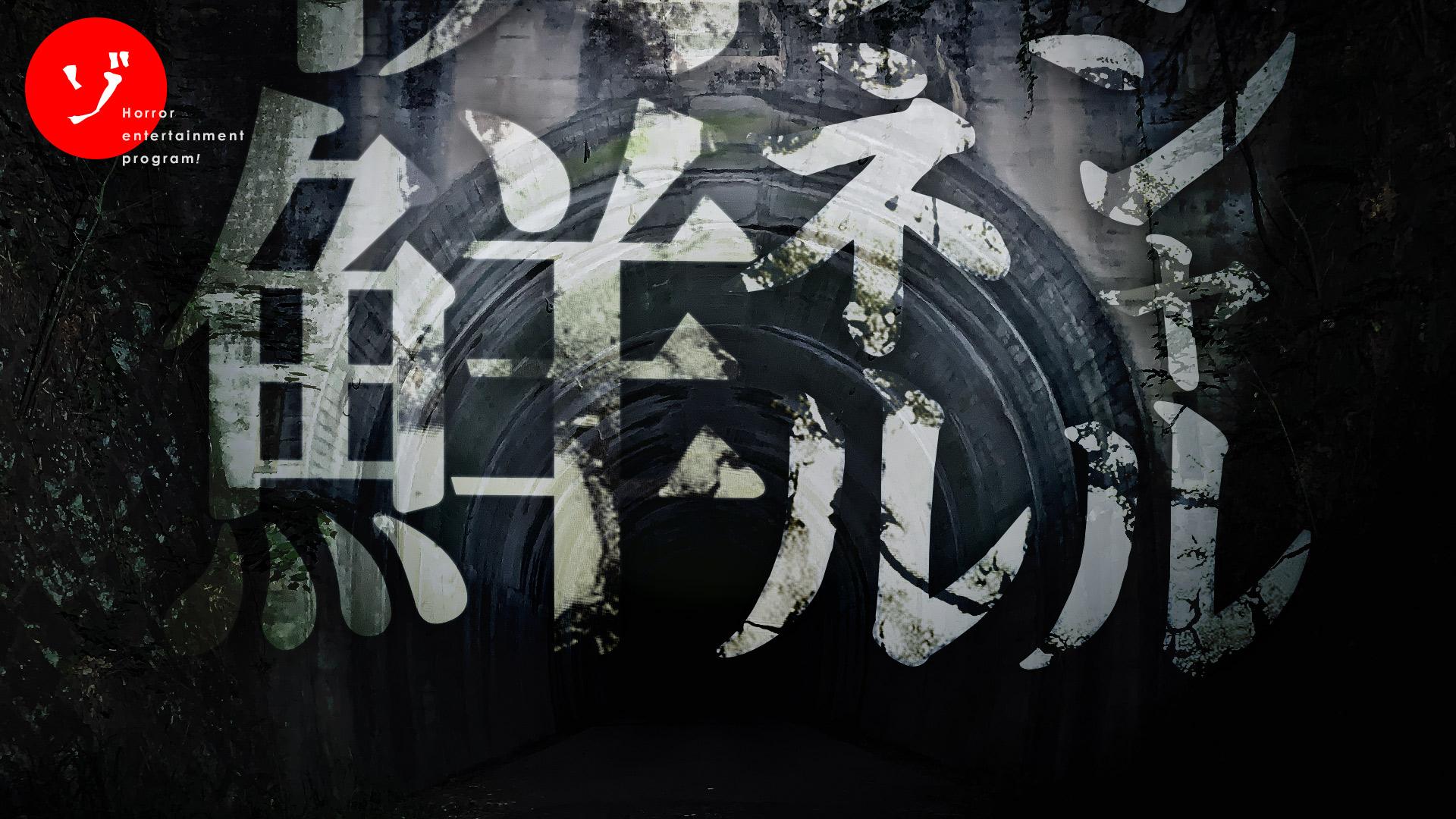 最恐の実証実験!ゾゾゾ最新作「朝鮮トンネルスペシャル[後編]」8/7(金)18時配信!サムネイル解禁!
