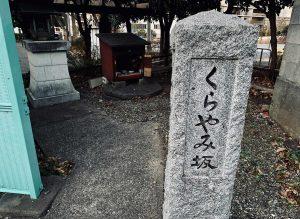 【シリーズ・心霊スポット】くらやみ坂