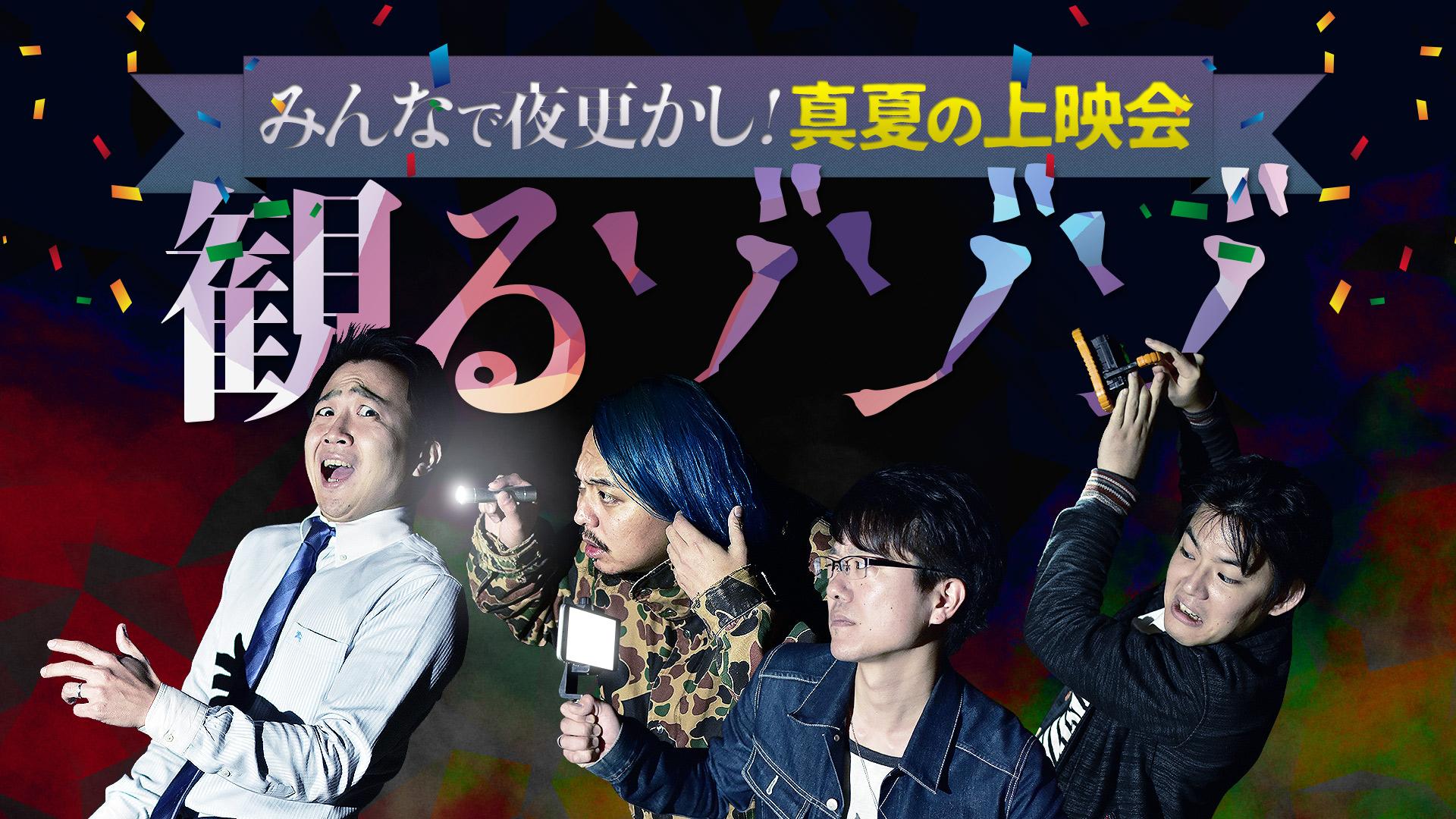 夏だ!みんなで夜更かしだ!ゾゾゾ真夏の上映会が8/22(土)21時よりYouTubeプレミア配信決定!