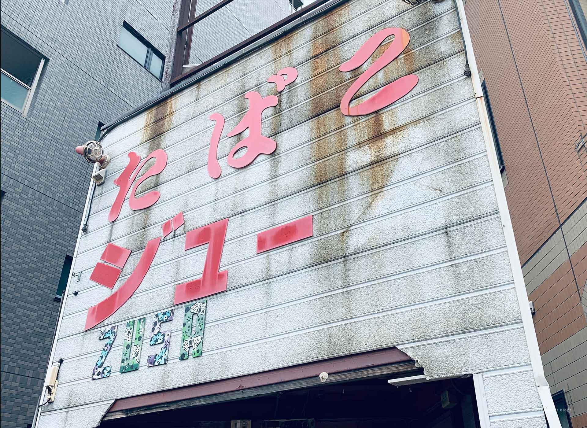【シリーズ・心霊スポット】たばこジュー