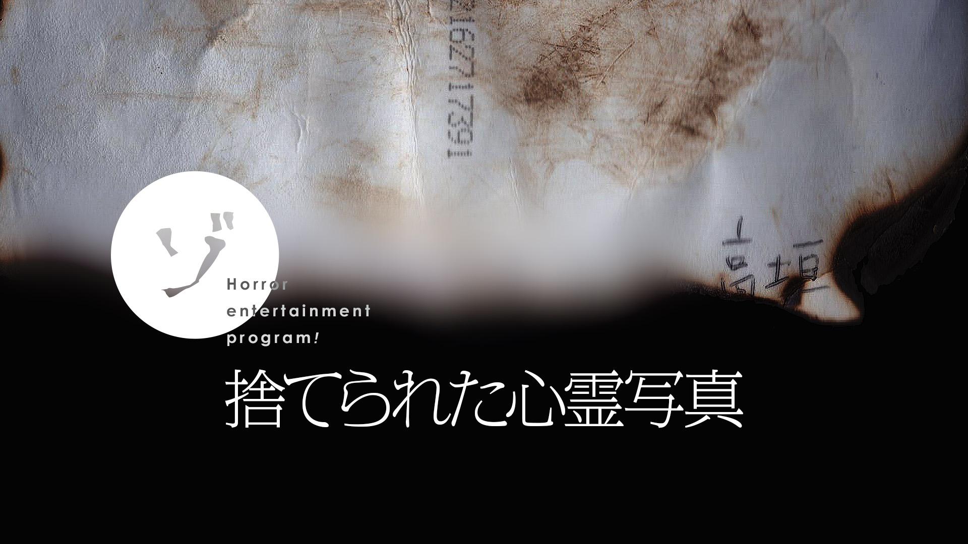 告知なしのサプライズ配信!衝撃の最新作「捨てられた心霊写真」ゾゾゾの裏面にて配信中!