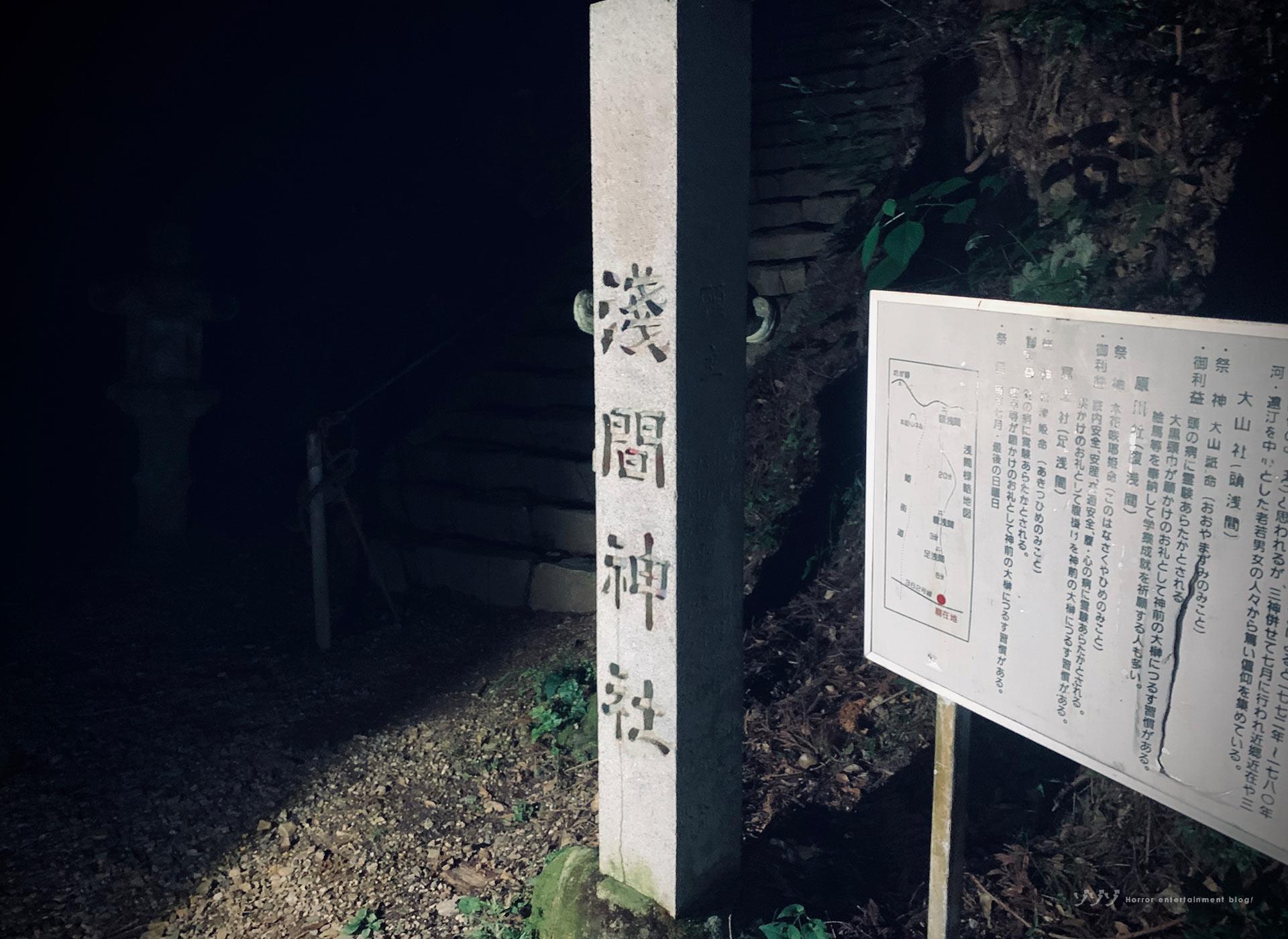 【シリーズ・心霊スポット】首狩神社