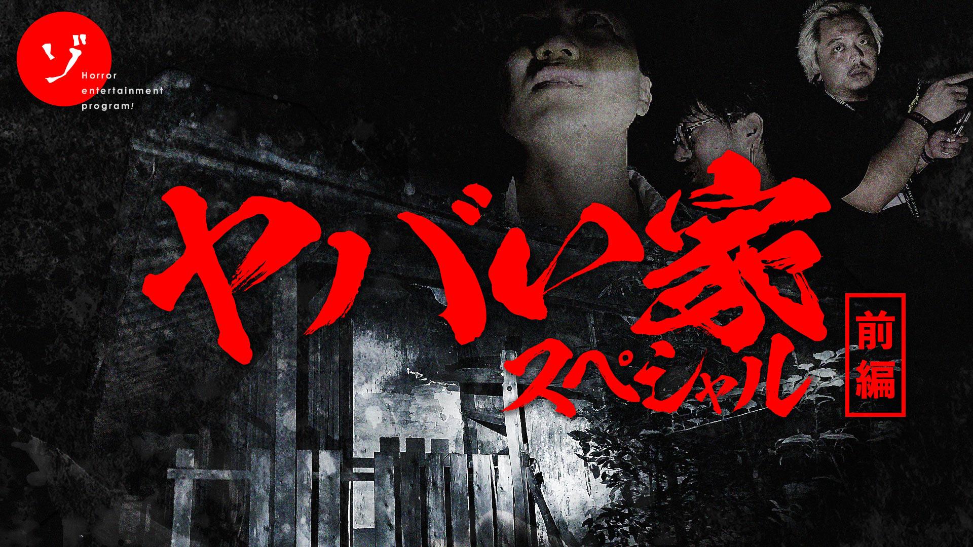 ゾゾゾ最新作「ヤバい家スペシャル」前編・後編11/27(金)12/4(金)2週連続配信決定!サムネイル解禁!