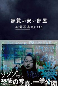 家賃の安い部屋が書籍化!「家賃の安い部屋心霊写真BOOK」2021年2月14日発売決定!Amazon限定特典も!