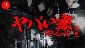 ゾゾゾセカンドシーズン第16話「【後編】ヤバい家スペシャル」配信中!