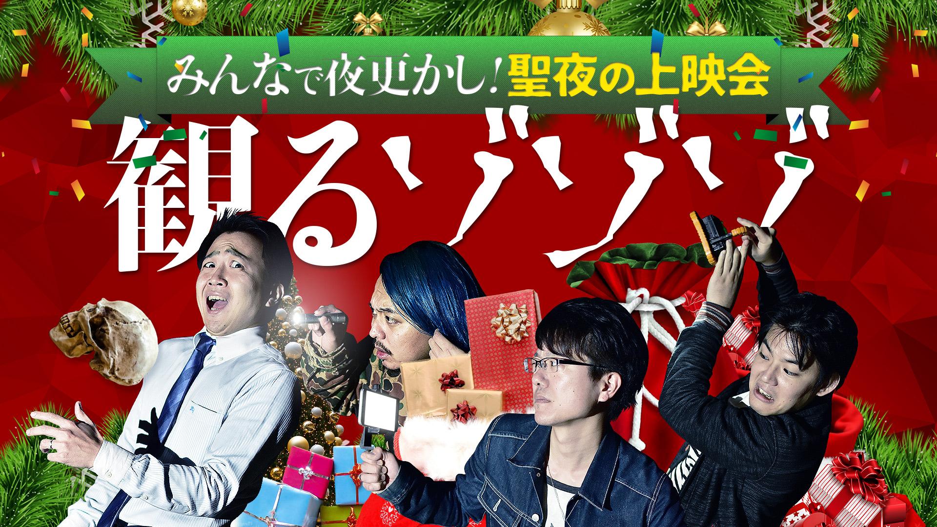 クリスマスはみんな家で夜更かしだ!ゾゾゾ聖夜の上映会が12/24(金)21時よりYouTubeプレミア配信決定!
