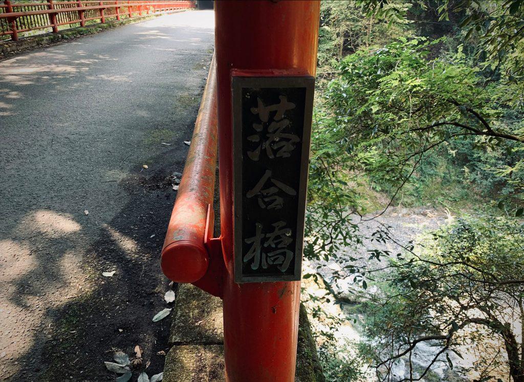 【シリーズ・心霊スポット】落合橋
