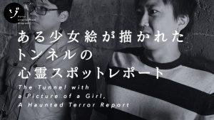 ゾゾゾの裏面「ある少女絵が描かれたトンネルの心霊スポットレポート」2021年3月26日配信決定!