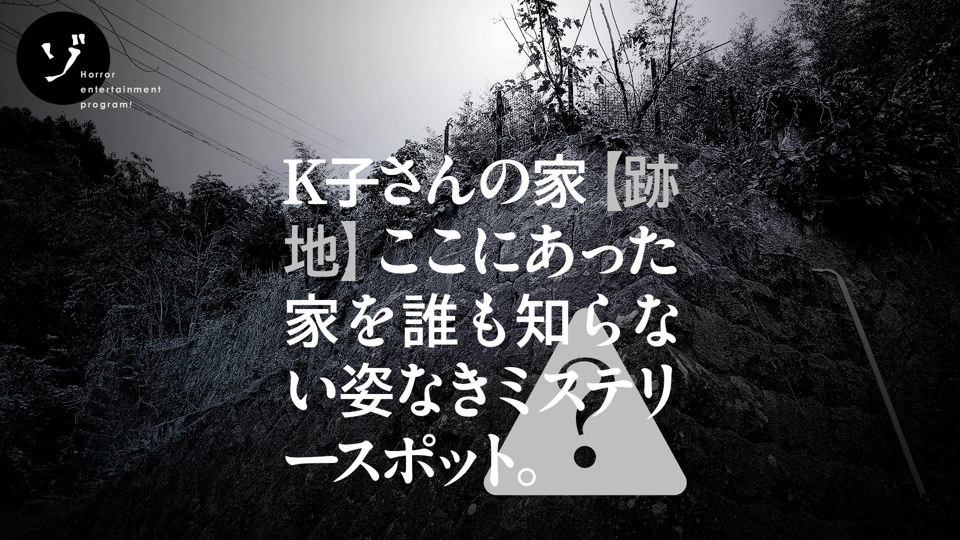 ゾゾゾの裏面「誰も知らないミステリースポット!K子さんの家・跡地」2021年3月12日配信決定!