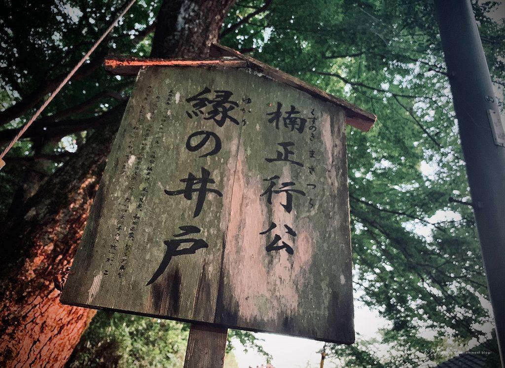 【シリーズ・心霊スポット】首洗い井戸