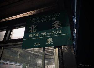 【シリーズ・心霊スポット】北条バスストップ