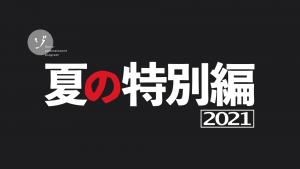 【速報】2年ぶりとなる夏の特別編2021が制作決定!
