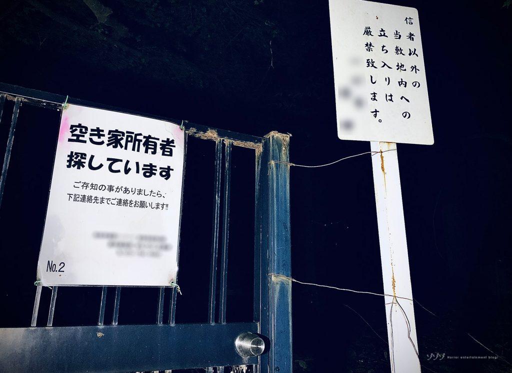 【シリーズ・心霊スポット】取り残された廃屋