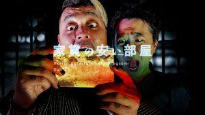 今年もやるよ!「家賃の安い部屋」ゾゾゾの夏締め!納涼…最恐心霊写真SP2021年10月8日配信決定!