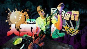 【配信中!】廃旅館でひとりかくれんぼ!ゾゾゾセカンドシーズン人気投票BEST20大発表スペシャルが配信中!