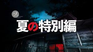 【速報】ゾゾゾ「夏の特別編2021(仮)」2021年10月1日配信決定!キービジュアルが解禁!