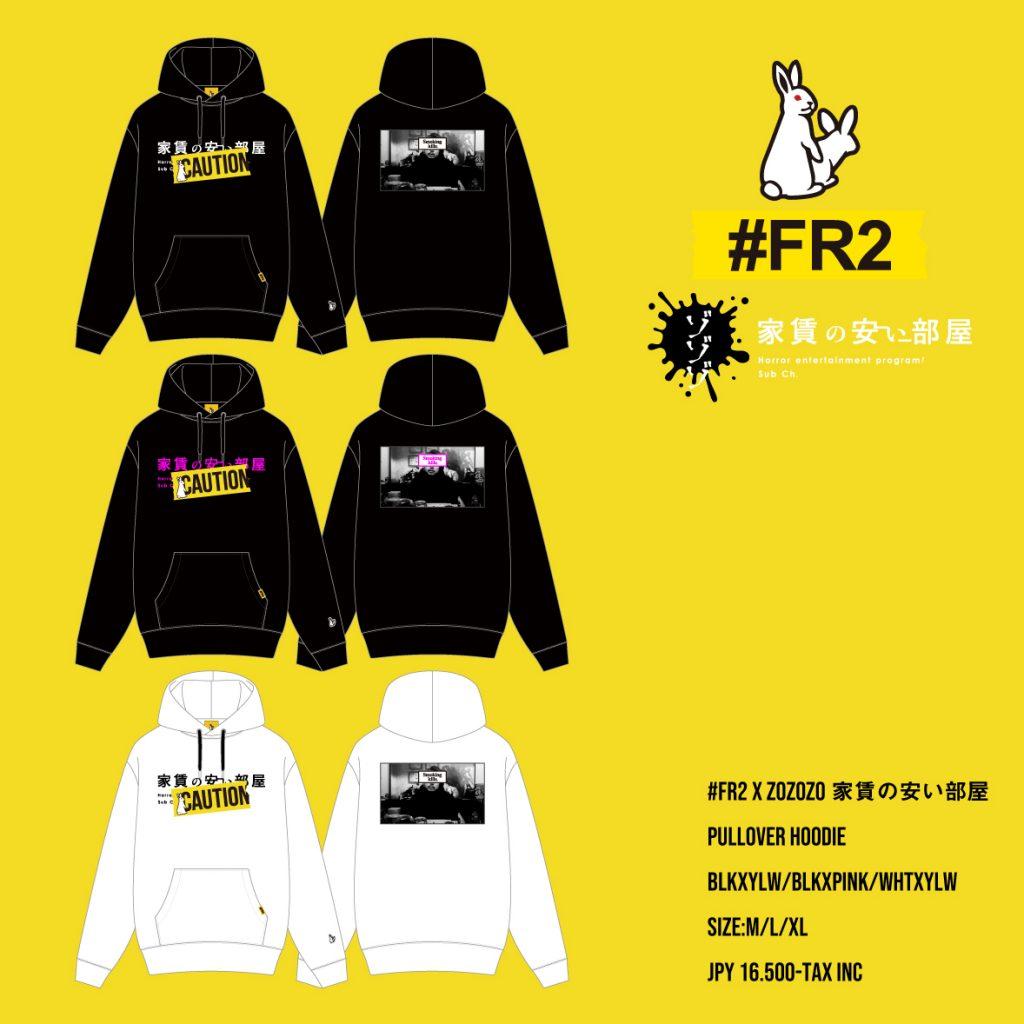 【コラボ】家賃の安い部屋×#FR2 待望のコラボグッズが発売決定!!