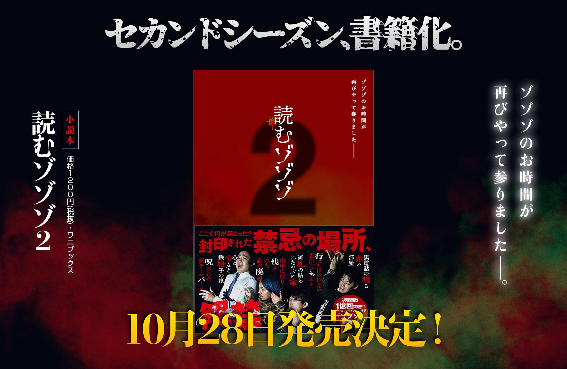 【第2弾】ゾゾゾの読むお時間が再び!ファン待望の新刊「読むゾゾゾ2」が大ボリュームで10月28日に発売決定!!