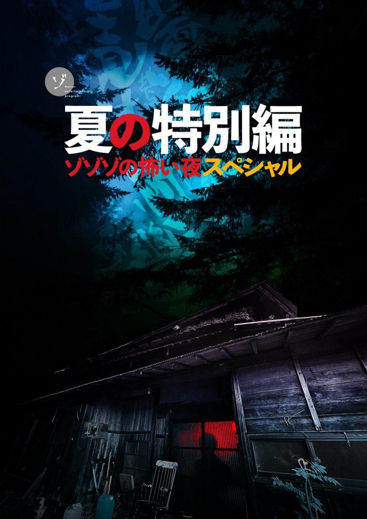 【タイトル解禁】ゾゾゾ「夏の特別編2021 ゾゾゾの怖い夜スペシャル!」新キービジュアルが解禁!2021年10月1日配信決定!