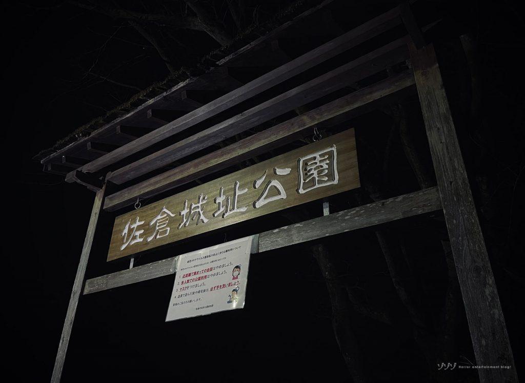 【シリーズ・心霊スポット】佐倉城址公園