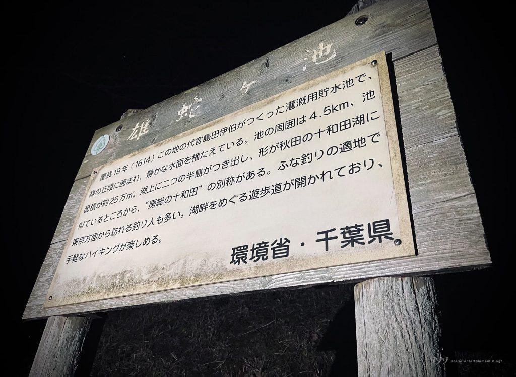 【シリーズ・心霊スポット】雄蛇ヶ池